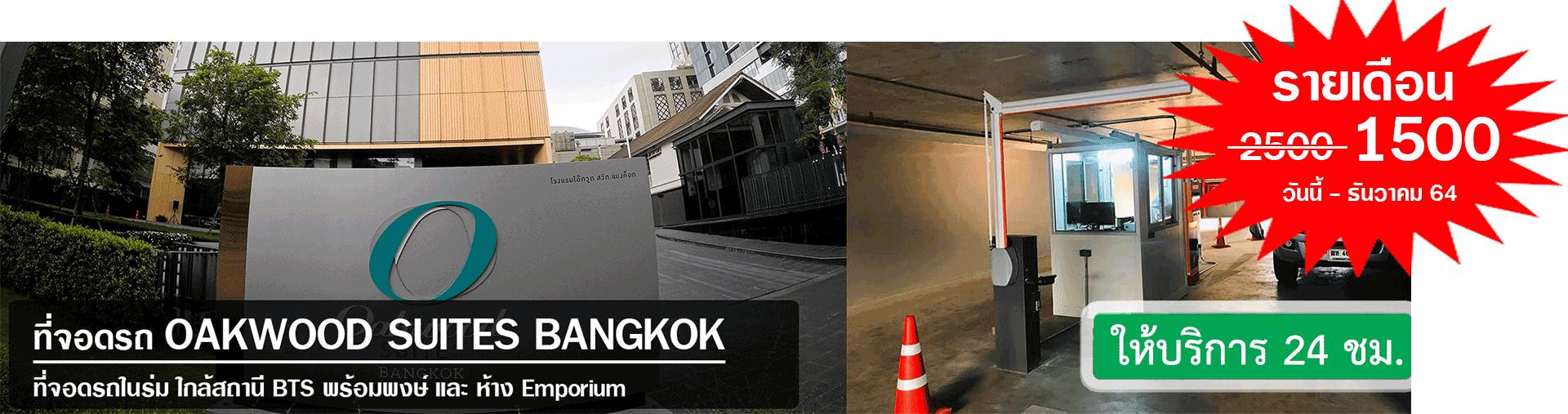 ที่จอดรถ OAKWOOD SUITES BANGKOK สุขุมวิท24